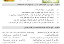 Photo of أوراق عمل شاملة  في مادة التربية الإسلامية والتلاوة للصف الثامن الفصل الأول