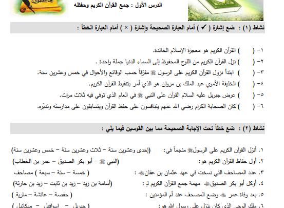 صورة أوراق عمل شاملة  في مادة التربية الإسلامية والتلاوة للصف الثامن الفصل الأول