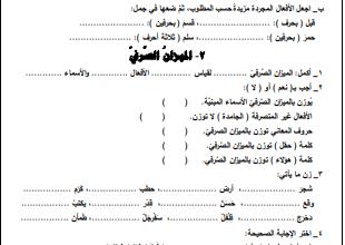 Photo of مادة تدريبية علاجية هامة جدا في اللغة العربية للصف التاسع ف1