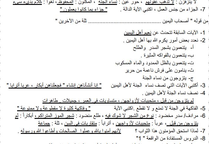 صورة سؤال وجواب // لملخص مادة التربية الاسلامية (للصف الخامس ) (الفصل الثاني )