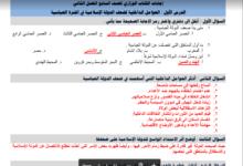 Photo of إجابة أسئلة الكتاب الوزاري للدراسات الإجتماعية للصف السابع الفصل الثاني 2020م