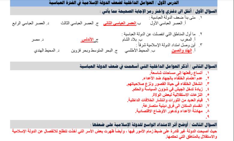 صورة إجابة أسئلة الكتاب الوزاري للدراسات الإجتماعية للصف السابع الفصل الثاني 2020م
