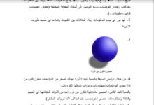 Photo of إجابات نموذجية لكتاب مبحث الكيمياء (للصف العاشر) – (الفصل الثاني)