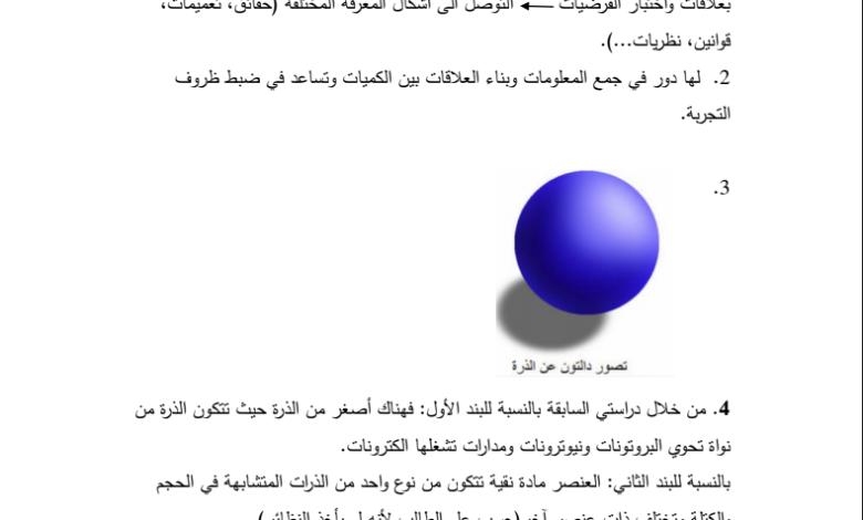 صورة إجابات نموذجية لكتاب مبحث الكيمياء (للصف العاشر) – (الفصل الثاني)