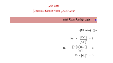 Photo of (الصف 11) إجاااابات نموذجية رائعة لكتاب مبحث الكيمياء (للصف الحادي عشر) – (الفصل الثاني)