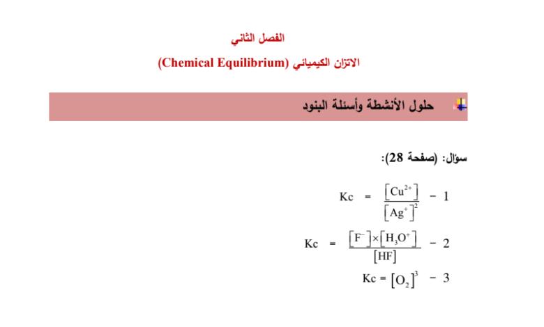 صورة (الصف 11) إجاااابات نموذجية رائعة لكتاب مبحث الكيمياء (للصف الحادي عشر) – (الفصل الثاني)