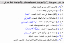 Photo of (علوم ) إجابة (الوحدة الرابعة) 4 في مادة (العلوم )للصف الخامس الفصل الثاني