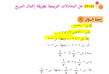 Photo of حلوووول أسئلة كتاب (الرياضيات) للصف ( الثامن ) الفصل الثاني 2020