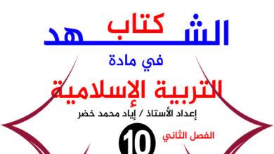 Photo of حصريا إجابات أسئلة كتاب التربية الاسلامية للصف العاشر الفصل الثاني 2019- 2020