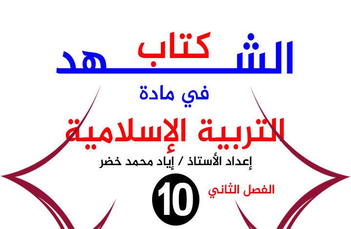صورة حصريا إجابات أسئلة كتاب التربية الاسلامية للصف العاشر الفصل الثاني 2019- 2020