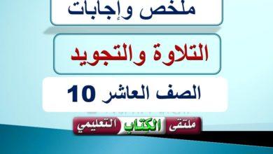 Photo of ملخص وإجابات كتاب التلاوة  للتدريبات والتقويم صف 10 الفصل الثاني