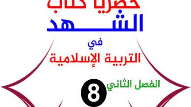 Photo of إجابات اسئلة الكتاب الوزاري لمادة (التربية الاسلامية) للصف (الثامن ) الفصل الثاني