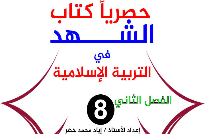 صورة إجابات اسئلة الكتاب الوزاري لمادة (التربية الاسلامية) للصف (الثامن ) الفصل الثاني