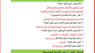 Photo of أسئلة مجابة لدرس (نعيم الجنة) ص24 ( تربية إسلامية ) الصف الثامن الفصل الثاني