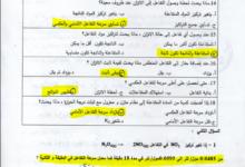 Photo of إجابة تدريبات وحدة (سرعة التفاعل الكيميائي والاتزان الكيميائي) – كيمياء الحادي عشر 11