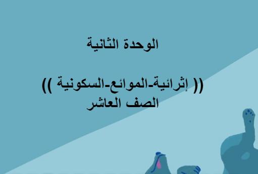 صورة الشهد في الفيزيـــاء  (( إثرائية-الموائع-السكونية )) -((للصف-العاشر))-الفصل-الثاني