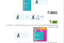 Photo of (تكنولوجيا) مادة إثرائية راااائعة وسهلة في (البرمجة) للصف (الخامس) الفصل الثاني