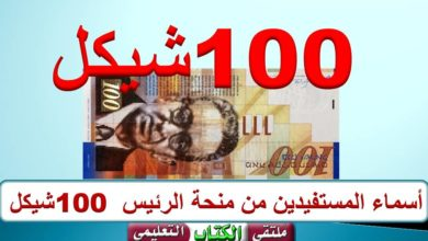 Photo of أسماء الطلاب الحاصلين على منحة الرئيس 100 شيكل من هناا