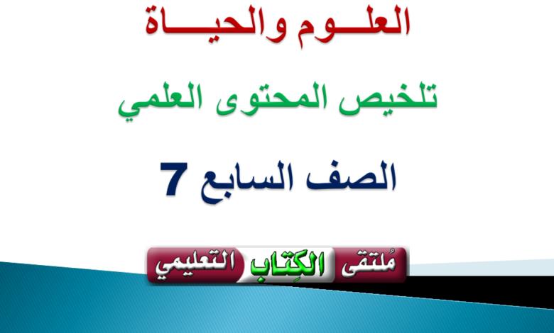 صورة تلخيص شامل للمحتوى العلمي لمادة  العلــوم والحيـــاة  الصف السابع الفصل الثاني