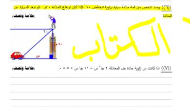 Photo of الإمتحان الشهري في (وحدة حساب المثلثات) للصف التاسع ف2