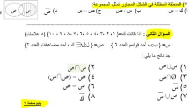 Photo of إمتحان نصفي رااائع في مادة (الرياضيات) للصف السابع 7 الفصل الثاني