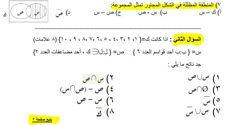 صورة إمتحان نصفي في مادة (الرياضيات) للصف السابع 7 الفصل الثاني