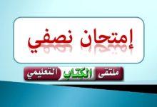 Photo of إمتحان نصفي – لغة العربية للصف الأول –  الفصل الثاني