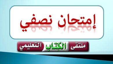 Photo of (عربي) الإمتحان النصفي لمبحث (اللغة العربية) (للصف الأول) –  الفصل الثاني