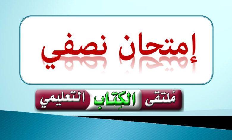 صورة إمتحان نصفي – لغة العربية للصف الأول –  الفصل الثاني