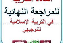 Photo of مادة تدريبية مجابة في التربية الإسلامية -التوجيهي 2021