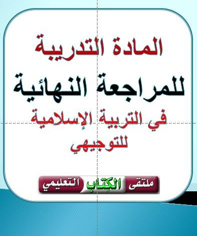 صورة مادة تدريبية مجابة في التربية الإسلامية -التوجيهي 2021