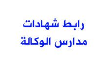 Photo of عاااااجل / رابط فحص شهادات مدارس وكالة الغوث