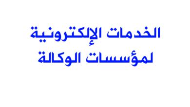 Photo of الأونروا تطلق جانباً من خدماتها إلكترونيا لإتمام معاملات الجمهور / شاهد تلك المعاملات