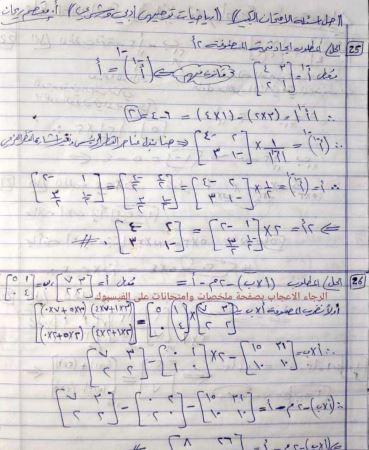 صورة توجيهي أدبي – توقعات هامة جداً في مادة الرياضيات مع إجاباتها النموذجية