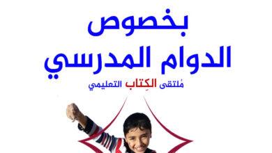 Photo of خطة الدوام الطارئة التى ستنفذ في المدارس العام الدراسي الجديد