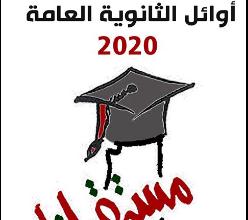 """Photo of """"مستقبلنا بوحدتنا"""" حفل كبير في قاعة الشاليهات بغزة لتكريم أوائل الثانوية العامة على مستوى محافظات قطاع غزة غداً"""