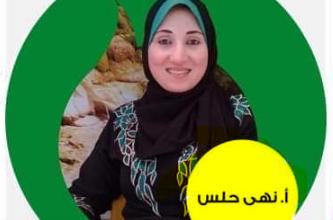 Photo of نهى حلس حاصلة على لقب المعلم المتميز / مبادرات نوعية ونموذج مميز في التعليم الإلكتروني عن بعد