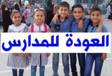 Photo of عاجل / التربية : تعلن عن الموعد الجديد لفتح المدارس