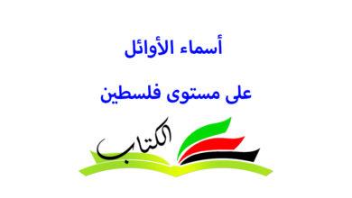 Photo of شاهد أسماء العشرة الأوائل في جميع الفروع ضفة وغزة