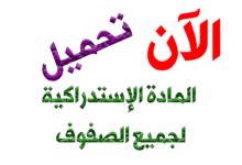 Photo of وصل / الأونروا تنشر المادة الإستدراكية لجميع المراحل من صف أول حتى التاسع – تحميل هنا
