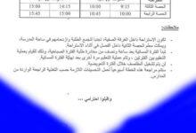 Photo of عاجل / تعديل على توقيت جدول الدوام الدراسي في مدارس الوكالة – طالع التوقيت