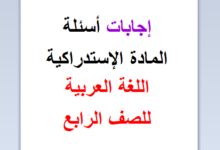 Photo of حلوووول أسئلة المادة الإستدراكية في اللغة العربية للصف الرابع