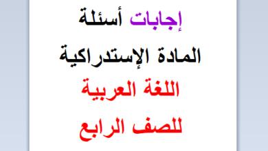 صورة حلوووول أسئلة المادة الإستدراكية في اللغة العربية للصف الرابع