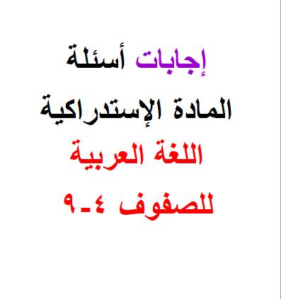 صورة حلوووولأسئلة – (المادة الإستدراكية) – في اللغة العربية للصفوف 4-5-6-7-8-9