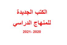 Photo of الكتب الجديدة للمنهاج الدراسي لعام 2020 م -2021م – حمل من هنا