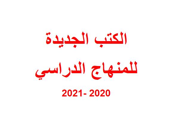 صورة الكتب الجديدة للمنهاج الدراسي لعام 2020 م -2021م – حمل من هنا