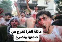 Photo of عائلة الفرا بخانيونس تخرج عن (صمتها) وتصرح تعقيباً على مشاهد فيديو الدماء أول أيام العيد