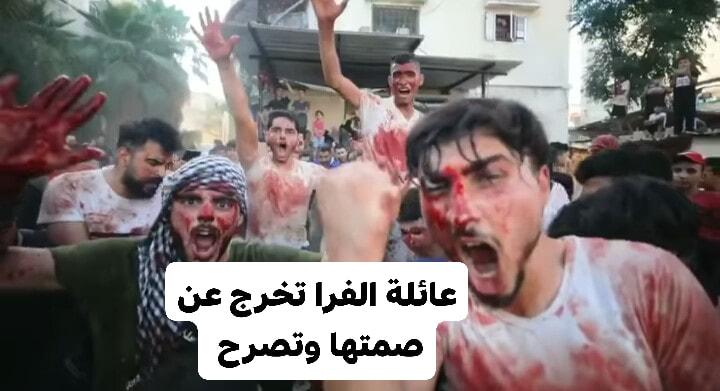 صورة عائلة الفرا بخانيونس تخرج عن (صمتها) وتصرح تعقيباً على مشاهد فيديو الدماء أول أيام العيد