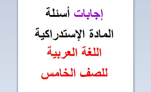 صورة حلوووول أسئلة المادة الإستدراكية في اللغة العربية للصف الخامس
