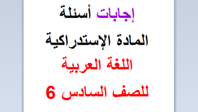 Photo of حلوووول أسئلة المادة الإستدراكية في اللغة العربية للصف السادس